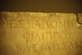 "Inscription ""Thessalonike Philippoi"""