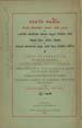 Ktaba d-rishane da-'bid. (Parisiis : Otto Harrassowitz, 1901);