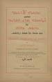 Ephraem, Syrus, Saint, 303-373.  Memre tre'sar da-'bidin l- tubana mar(y) 'Aprem 'al Yawsep kina tub memra 'al masaqta d-garmaw(hy) = Histoire complete de Joseph : poeme en douze livres. (Paris : O. Harrassowitz, 1891);